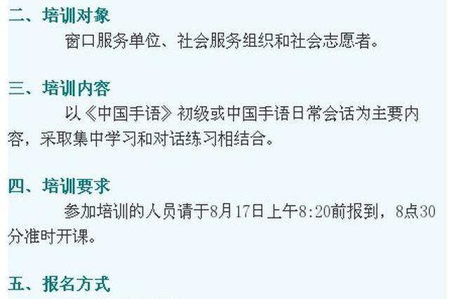 寧波將舉辦2019年度暑期中國手語初級培訓班