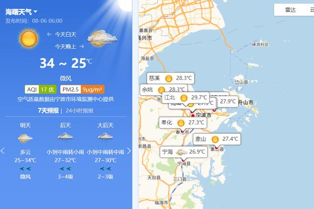 寧波今天多云 午后局部有陣雨或雷雨