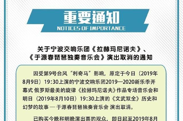 受台风影响 宁波文化广场大剧院两场音乐会演出取消