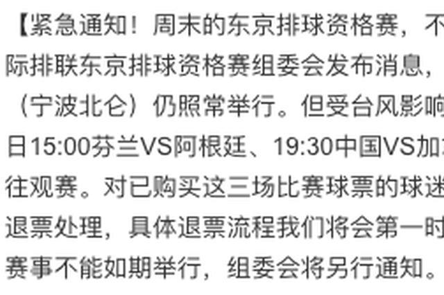 北仑国际排球资格赛受台风影响 不去看的观众可申请退票