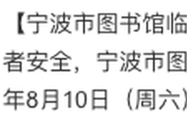 受第九号台风利奇马影响 宁波市图书馆临时全天闭馆