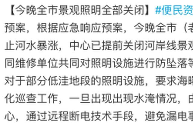 宁波启动台风应急预案 9日晚全市景观照明全部关闭