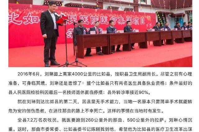 宁波担当作为好干部刘琳在藏北援藏创造医改神话