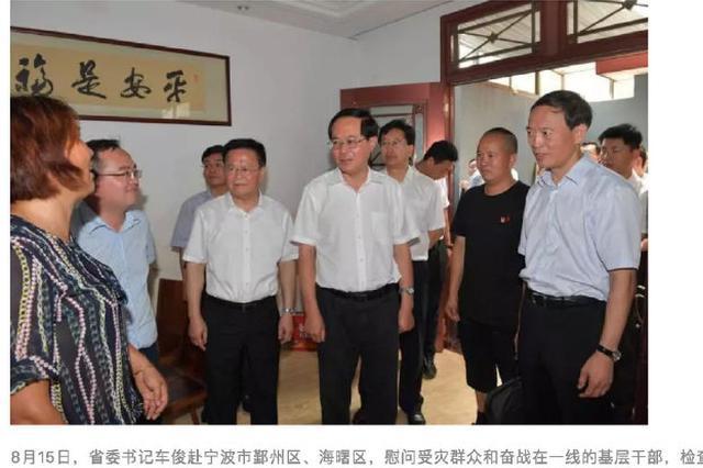 车俊在宁波检查指导救灾工作 恢复生产和灾后重建