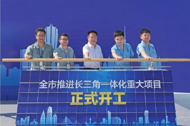 宁波推进长三角一体化84个重大项目开工 总投资1000亿