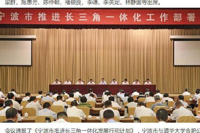 宁波推进长三角一体化工作部署会举行 并签约相关项目