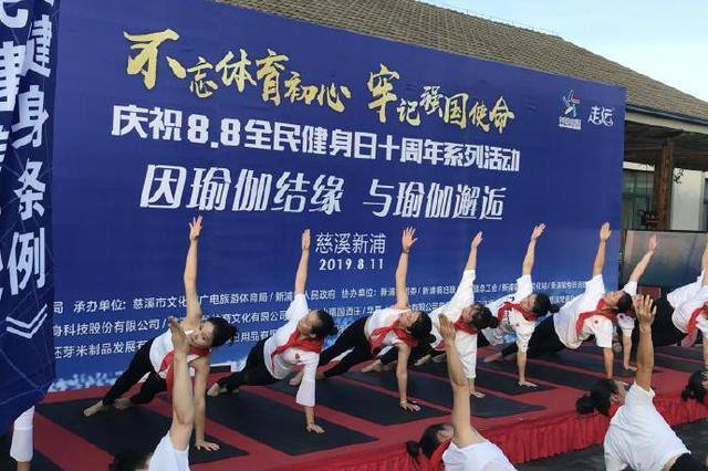 宁波庆祝8月8日全民健身日十周年系列活动收官