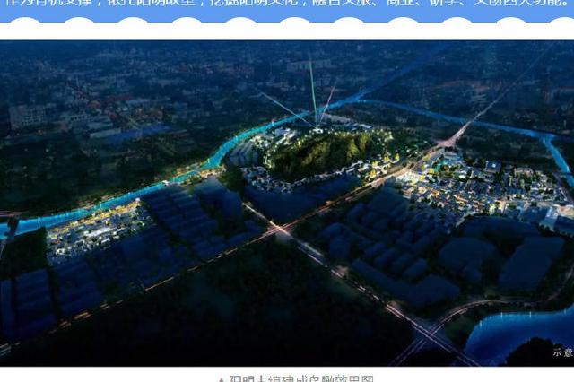 余姚阳明古镇项目启动 将打造一座厚重的历史文化重镇