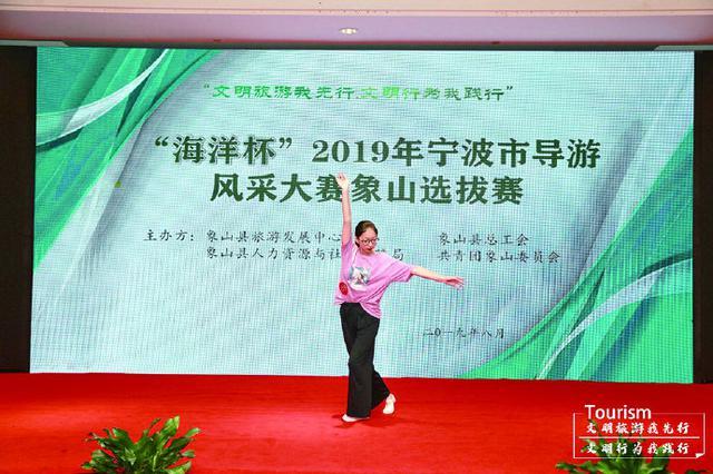 宁波市导游风采大赛象山选拔赛举行 29名导游角逐