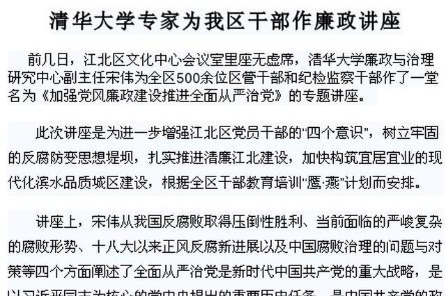 清华专家为江北区干部作廉政讲座 会议室座无虚席