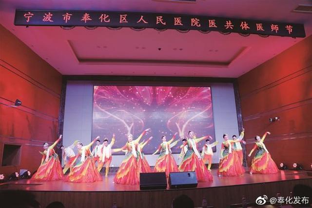 庆祝第二个中国医师节 奉化区人民医院举办晚会