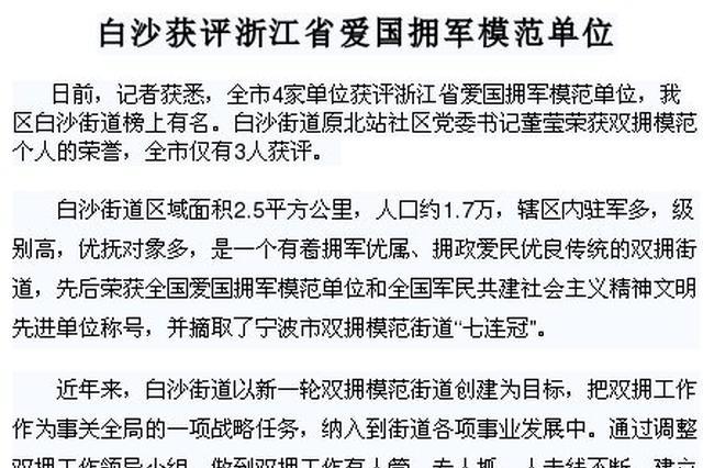 浙江省爱国拥军模范单位评选 江北白沙街道上榜