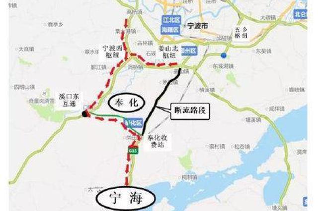8月21日12时起G15台温高速宁波往宁海方向禁止通行