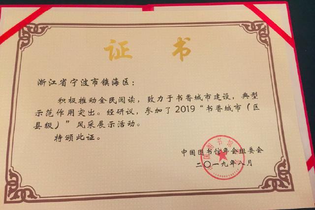 书香气浓郁的镇海 荣获2019全国书香城市风采展示奖