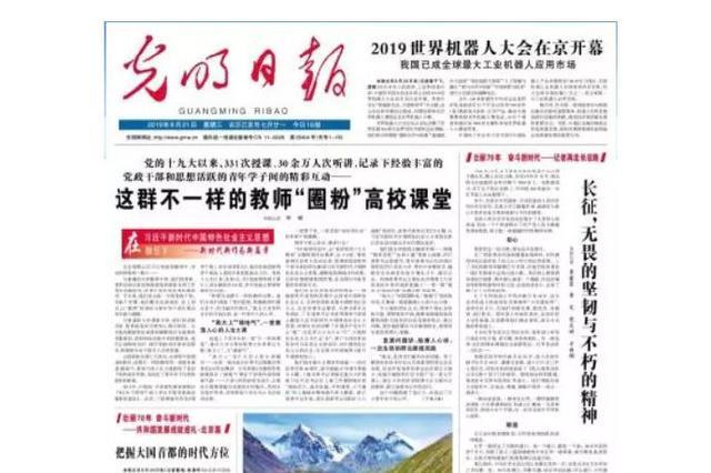 光明日报头版刊追记 宁波六争攻坚好干部熊澎桥
