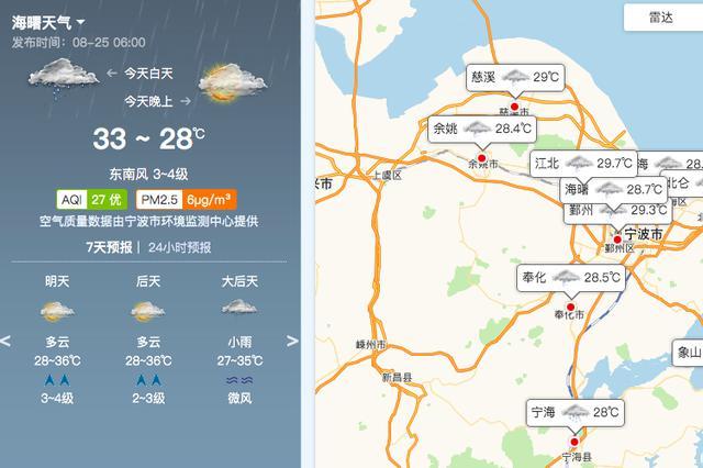 宁波今日多云到阴时有阵雨或雷雨 最高气温32至34度