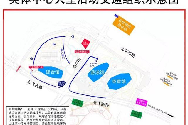 2019国际男篮热身赛即将举办 宁波交警发布交通提醒