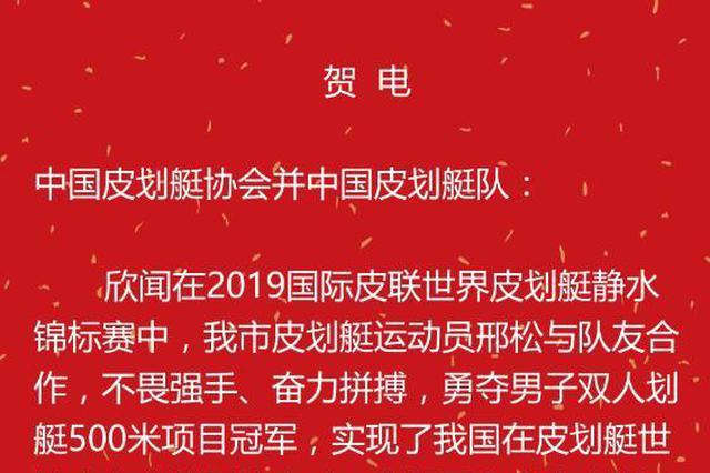 宁波选手夺皮划艇世锦赛中国首金 市委市政府贺电