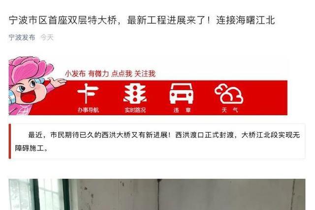 宁波首座双层特大桥连接海曙江北 实现无障碍施工
