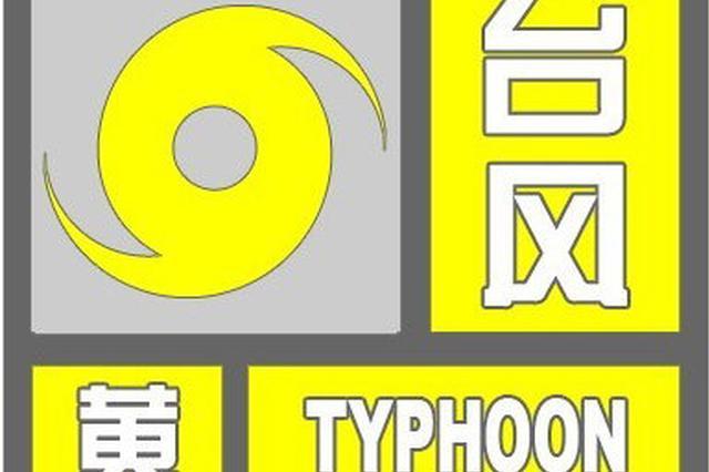 象山昨日18时台风蓝色预警升级为台风黄色预警信号