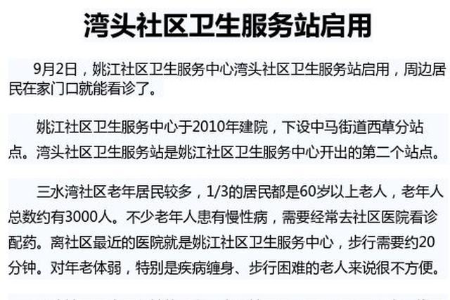 江北湾头社区卫生服务站启用 方便周边居民看诊