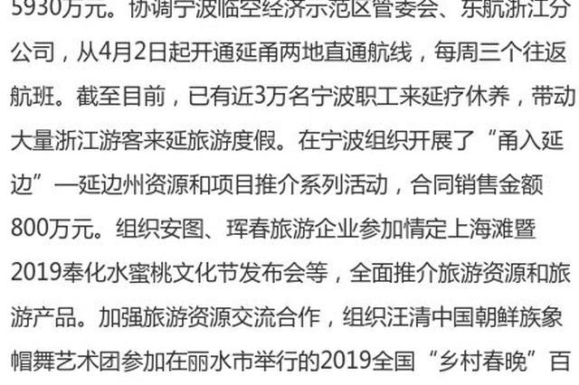 东村基地揭牌 首批延边州宁波职工疗休养基地出炉