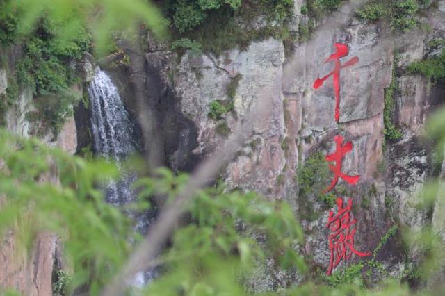 雪窦山部分景区因台风暂停运营 蒋氏故居景区开放