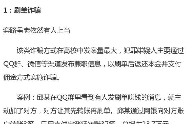 宁波市反诈中心保卫开学季 提醒大学生加强防范