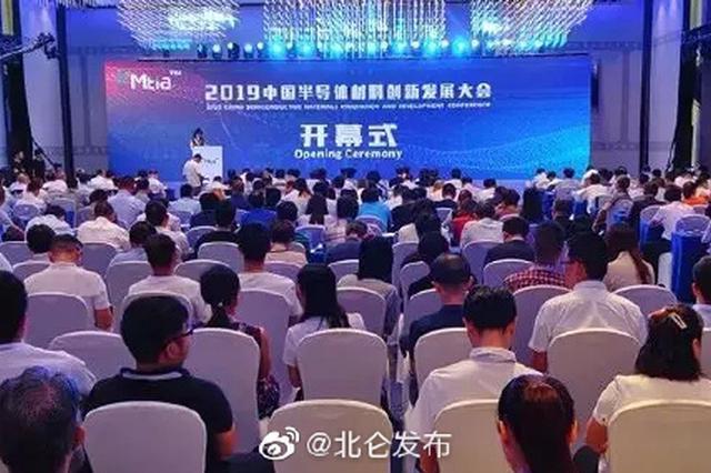 2019中国半导体材料创新发展大会在宁波北仑开幕