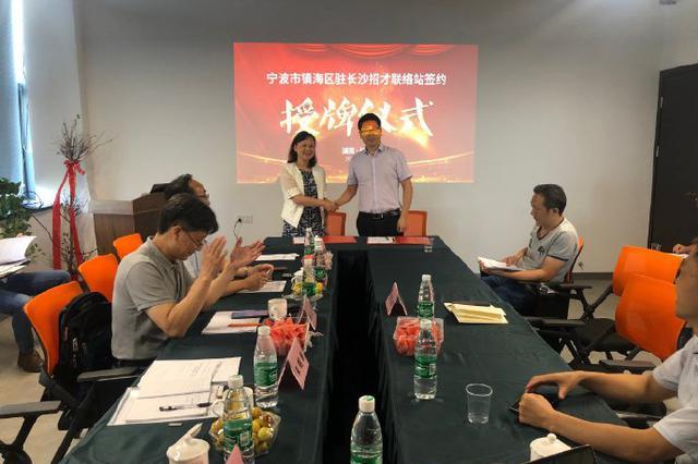 镇海区驻长沙招才联络站成立 华中地区首个驻外招才