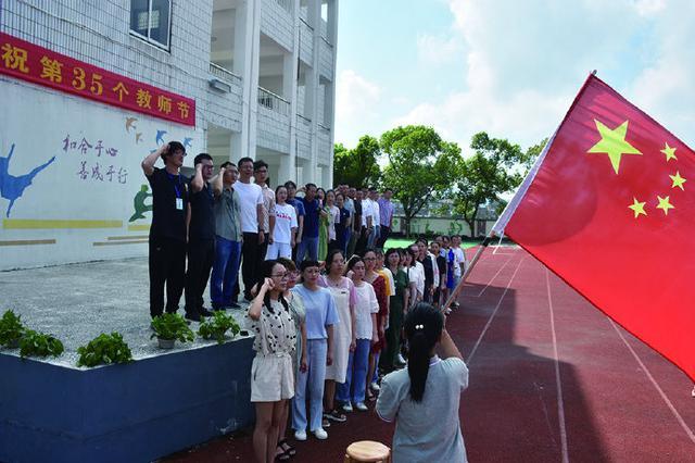 象山金星学校教师阳光下庄严宣誓 共庆第35个教师节