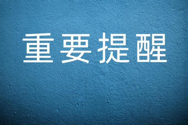 增强全民国防观念 宁波9月18日将试鸣防空警报
