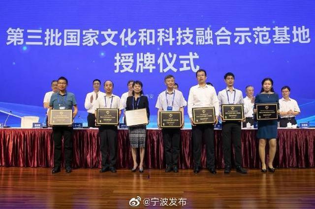 宁波浙江大丰荣获国家文化和科技融合示范基地称号