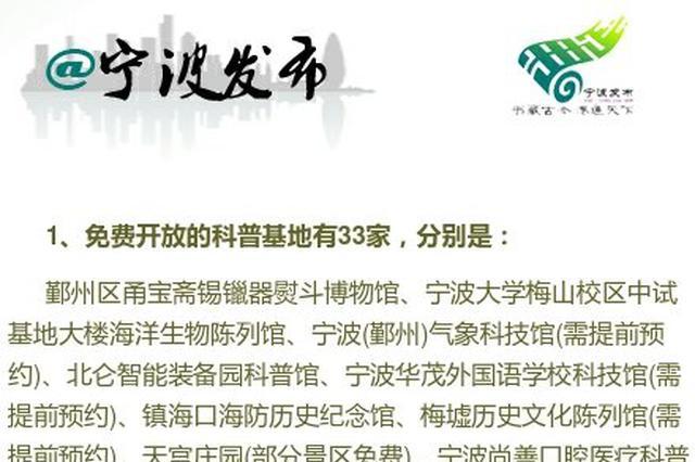 宁波科普宣传周期间正值中秋 33家科普基地免费开放