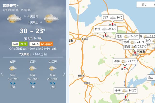 宁波今天多云下午到夜里多云到阴局部有小雨