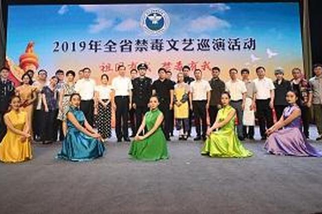 2019年全省禁毒文艺巡演走进宁波奉化