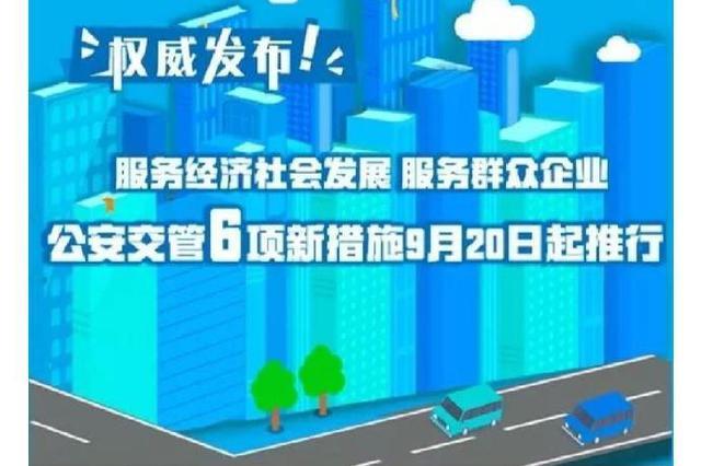 9月20日起 宁波人买车上牌的事有大变化