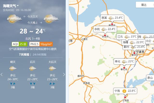 宁波今天多云明天多云局部有阵雨