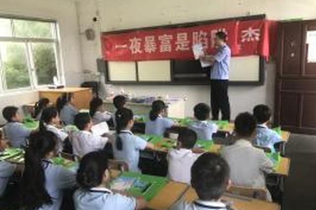 宁海经侦大队开展开学第一课送法进校园宣讲教育活动