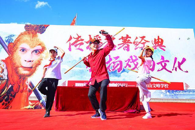 六小龄童走进象山文峰学校 开启西游文化校园行宣传