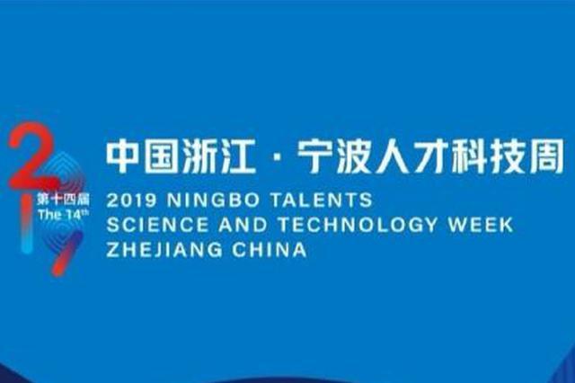 2019中国浙江宁波人才科技周开幕 建青年友好城市