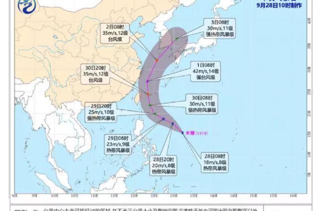 新台风米娜已生成 9月30日起宁波将有明显风雨影响