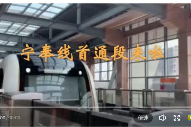 宁波至奉化城际铁路首通段开通 与3号线一期贯通运营
