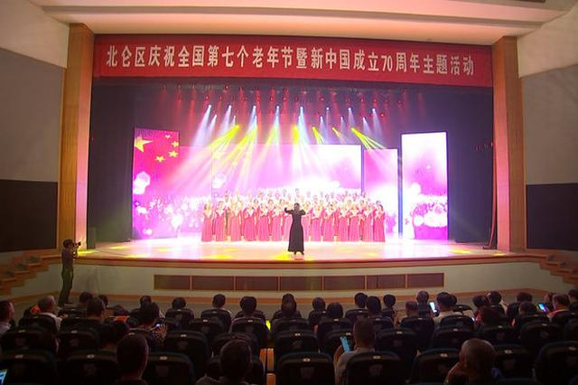 北仑区庆祝全国第七个老年节大会在北仑影剧院举行