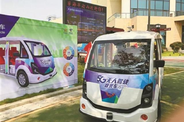 全省首辆5G无人驾驶登陆象山 以游客观光车为商用