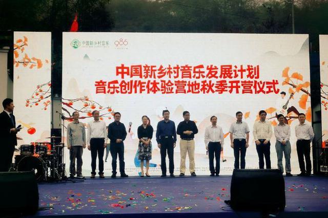 柿子红了 中国新乡村音乐创作体验秋季营余姚开唱