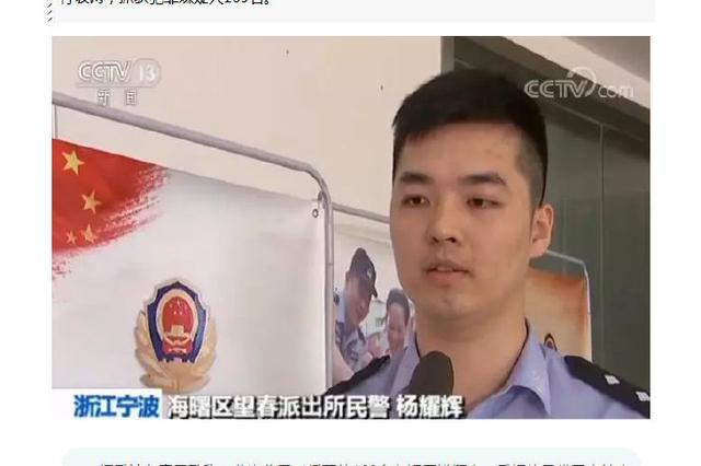 海曙警方破获特大网络平台投资诈骗案抓获109个嫌疑人