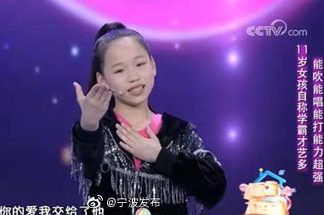 宁波11岁小娘徐小乒乓亮相CCTV3综艺节目非常6+1