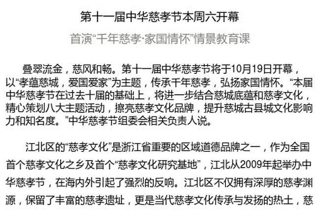 孝蕴慈城爱国爱家 第十一届中华慈孝节本周六开幕