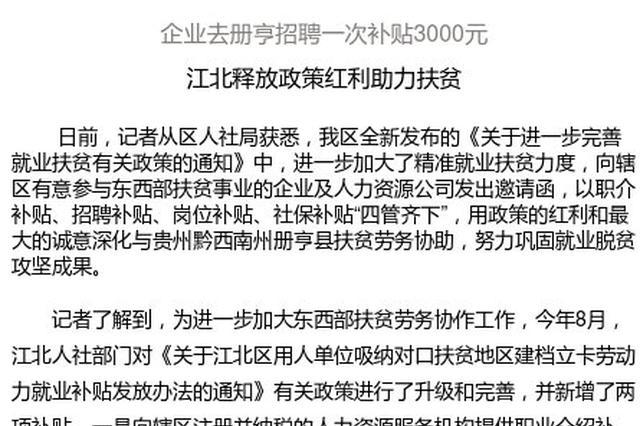 江北释放政策红利助力扶贫 巩固就业脱贫攻坚成果